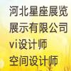 河北星座展览展示有限公司