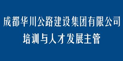成都華川公路建設集團有限公司
