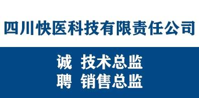 四川快醫科技有限責任公司