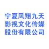 寧夏鳳翔九天影視文化傳媒股份有限公司