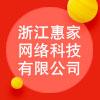 浙江惠家網絡科技有限公司