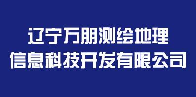 遼寧萬朋測繪地理信息科技開發有限公司