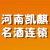 河南凱麒名酒連鎖有限公司