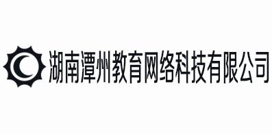 湖南潭州教育網絡科技有限公司