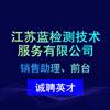 江蘇添藍檢測技術服務有限公司