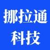 挪拉通科技(蘇州)有限公司