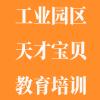 苏州工业园区天才宝贝教育培训中心