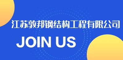 江蘇敦邦鋼結構工程有限公司