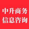 蘇州中升商務信息咨詢有限公司