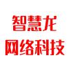 苏州智慧龙网络科技有限公司