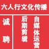 洛陽六人行文化傳播有限公司