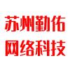 蘇州勤佑網絡科技有限公司