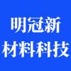 蘇州明冠新材料科技有限公司