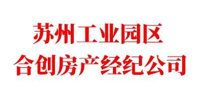 苏州工业园区合创房产经纪有限公司