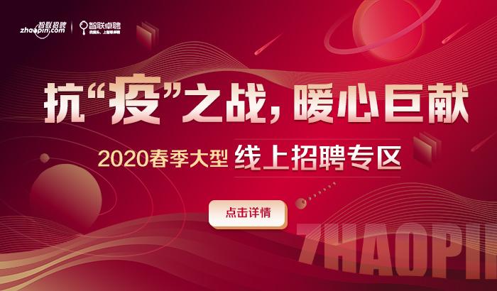 /img00.zhaopin.cn/img_button/202002/07/zhuopinxin_180845839069.jpg