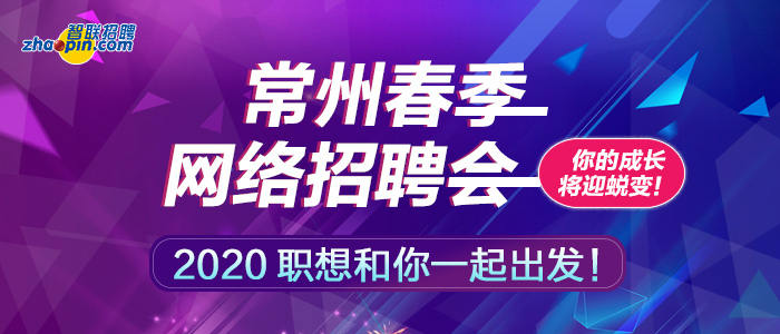 https://special.zhaopin.com/2020/wx/wxfg020692/