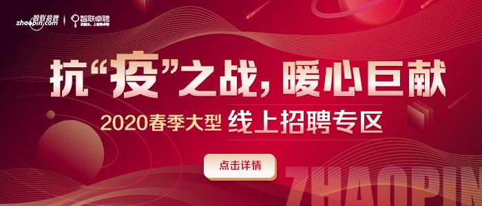 https://special.zhaopin.com/2020/sh/zpzt020439/xiangxi.html#hn