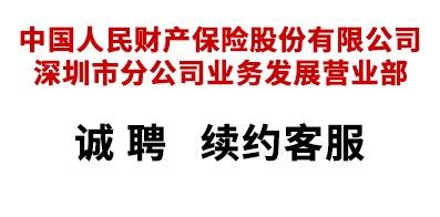 中国人民财产保险股份有限公司深圳市分公司业务发展营业部