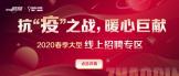 https://special.zhaopin.com/2020/sh/zpzt020439/xiangxi.html#bj