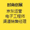 深圳市時商創展科技有限公司