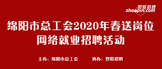 http://zgh.my.gov.cn/jyyz/24133431.html