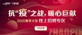 https://special.zhaopin.com/2020/sh/zpzt020439/xiangxi.html#gz