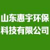 山東惠宇環保科技有限公司