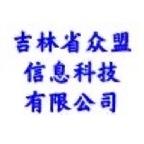吉林省眾盟信息科技有限公司