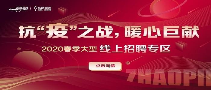 https://special.zhaopin.com/2020/sh/zpzt020439/city.html