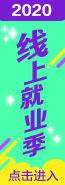 https://img00.zhaopin.cn/img_button/202002/17/1_163833159517.jpg