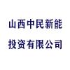 山西中民新能投资有限公司