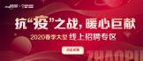 https://special.zhaopin.com/2020/sh/zpzt020439/xiangxi.html#hd