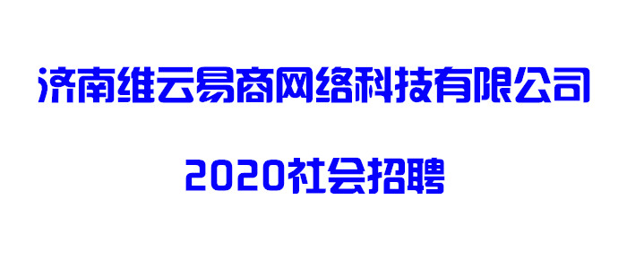https://company.zhaopin.com/CZ579183420.htm