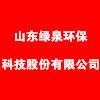山东绿泉环保科技股份有限公司