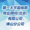 第一太平戴维斯物业顾问(北京)有限公司佛山分公司