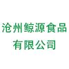 沧州鲸源食品有限公司