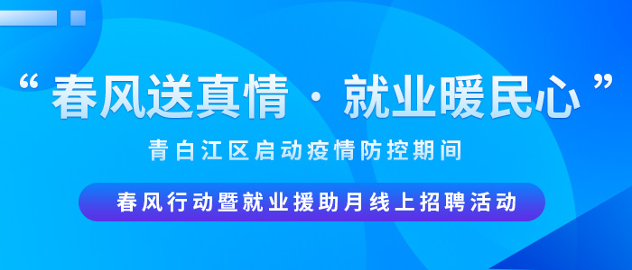 http://www.qbj.gov.cn/qbjq/c147205/2020-02/25/content_84e4b867dddf4b3094172ac512657a64.shtml