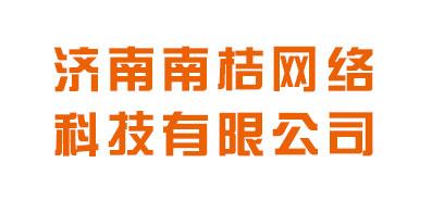 济南南桔网络科技有限公司