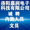 洛阳嘉润电子科技有限公司