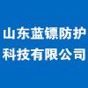 山東藍鏢防護科技有限公司