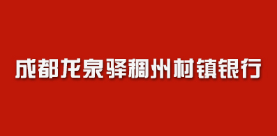 四川成都龙泉驿稠州村镇银行
