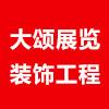 南京大颂展览装饰工程有限公司