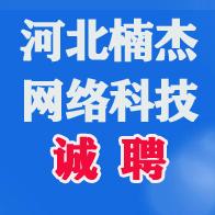 河北楠杰网络科技有限公司