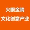 南京火眼金睛文化创意产业有限公司
