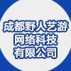 成都野人艺游网络科技有限公司