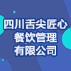 四川舌尖匠心餐饮管理有限公司