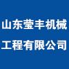 山東瑩豐機械工程有限公司