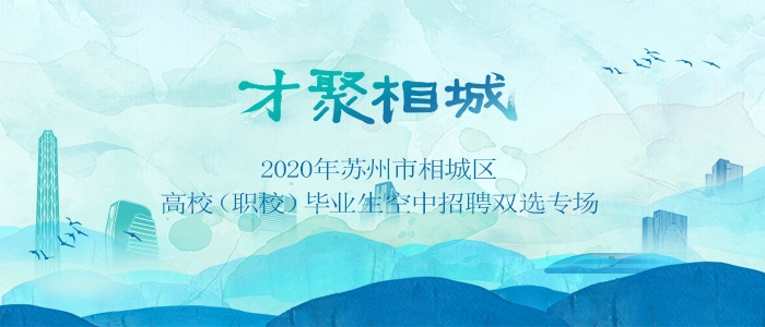 https://special.zhaopin.com/Flying/Society/20200307/22726308_10413943_ZL07168/index.html