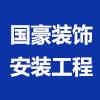 南京國豪裝飾安裝工程股份有限公司