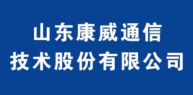 山東康威通信技術股份有限公司